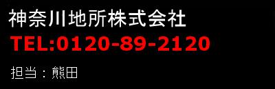 神奈川地所株式会社